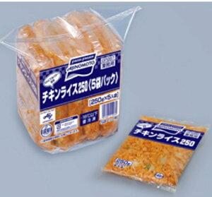 味の素チキンライス250g×5袋(冷凍) 冷凍食品 業務用 お弁当