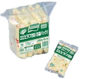 味の素エビピラフ(250g×5袋)X4パック (1ケース)(冷凍)冷凍食品 業務用 お弁当