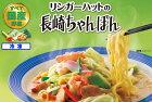 リンガーハット長崎ちゃんぽん8食(4食×2セット)(冷凍)