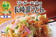 【送料無料】リンガーハット 長崎皿うどん 8食(4食×2セット)(冷凍)