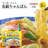 【送料無料】【8食具材付】リンガーハット 長崎ちゃんぽん 8食(冷凍)【お中元 ※のし不可】