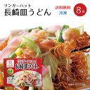 【送料無料】【8食具材付】リンガーハット 長崎皿うどん 8食(冷凍)