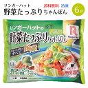 リンガーハット 野菜たっぷりちゃんぽん 6食(冷凍)【送料無