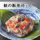 【鮭の飯寿司小(300g)】:きっかわ鮭塩引鮭塩引き鮭村上村上鮭飯寿司馴れ寿司馴れすし麹米麹発酵食発酵食品冬