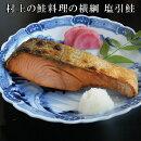 塩引鮭【1切】