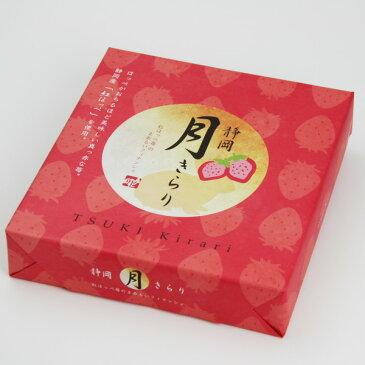 月きらり10個入り【月きらり】【菓子】【静岡】【苺】【紅ほっぺ】