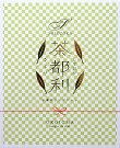静岡お濃茶ラングドシャ「茶都利(さとり)」18枚入【楽ギフ_包装】【楽ギフ_のし】