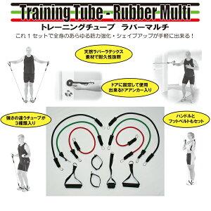 ○サーフィン トレーニングチューブ ラバーマルチ LEG レッグ 30218 BB A31