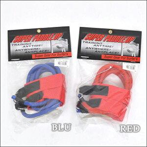 ○サーフィン トレーニングチューブ SUPER PADDLE UP スーパーパドルアップ BB A19
