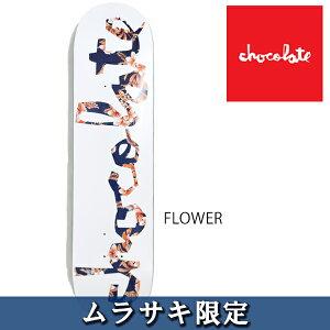 ○【送料無料】スケートボード デッキ CHOCOLATE MURASAKI FLOWER CHUNK 7.75インチ CC D29