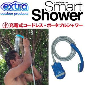 ○簡易充電式ポンプシャワー EXTRA エクストラ Smart Shower2 スマートシャワー2 CC E19