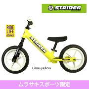 キッズバランスバイク ライダー スポーツ ムラサキ ストライダージャパン