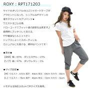 レディースロングパンツ(七分丈)ROXYロキシーRPT171203EX1A30