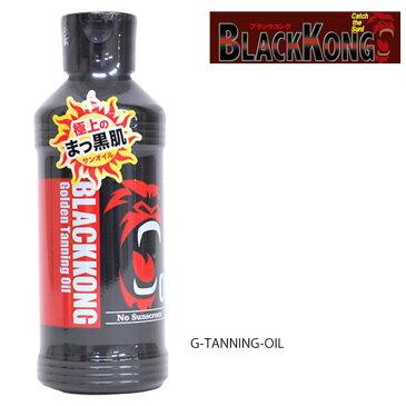 タンニングオイル BLACK KONG ブラックコング ゴールデンタンニングオイル EX E29