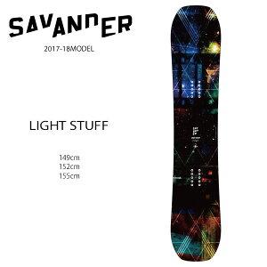 スノーボード 板 SAVANDER サバンダー LIGHT STUFF ライトスタッフ 17-18モデル メンズ EE J13