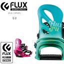 送料無料 スノーボード バインディング ビンディング FLUX フラックス GU ジーユー 18-19モデルレディース FF I6