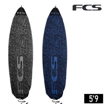FCS エフシーエス STRETCH ALL PURPOSE COVER 5'9 BST-059-AP サーフィン ニットケース IX C14