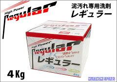 【アルク有限会社】 泥汚れ洗剤 Regular(レギュラー)4Kg
