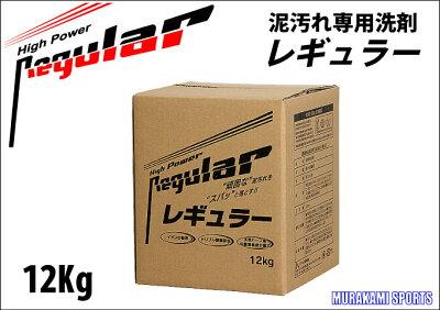 【アルク有限会社】 泥汚れ洗剤 Regular(レギュラー)12Kg1個