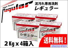【アルク有限会社】 泥汚れ洗剤 Regular(レギュラー)2Kg4個