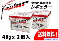 【アルク有限会社】 泥汚れ洗剤 Regular(レギュラー)4Kg2個