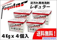 【アルク有限会社】 泥汚れ洗剤 Regular(レギュラー)4Kg4個