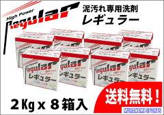 【アルク有限会社】 泥汚れ洗剤 Regular(レギュラー)2Kg8個