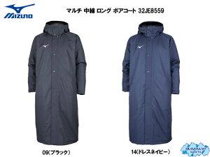 ミズノ Mizuno マルチ 中綿 ロング ボアコート 32JE8559 ベンチコート 防寒ウェア