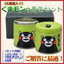 【贈答用】村田園 くまモンの茶缶セット(選)2個入り村田園 健康茶 ブレンド茶 ダイエット茶 …