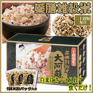 白米と一緒に炊くだけでもちもち美味しい栄養満点のご飯が出来上がります!村田園 薬膳雑穀米 ...
