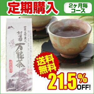 万能茶の村田園より2ヶ月毎に送料無料でお届けします。お支払いもお届け毎で安心!健康茶/ダイ...