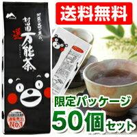 【送料無料】まとめ買いで14%OFF!!\万能茶はブレンド茶葉市場 日本国内 5年連続通信販売売上...