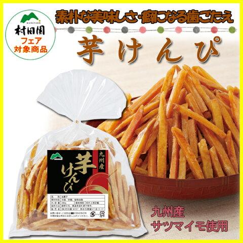 【s】九州産芋けんぴ 【九州産さつまいも使用】【食物繊維もたっぷり】