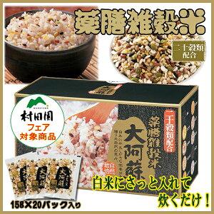 白米と一緒に炊くだけでもちもち美味しい栄養満点のご飯が出来上がります!雑穀米【s】村田園 ...