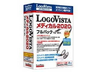 ロゴヴィスタ LogoVista メディカル 2020 フルパック for Win