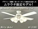【送料無料】【smtb-u】DAIKO/大光電機 電球形蛍光ランプ搭載薄型シーリングファン AS-310KJ
