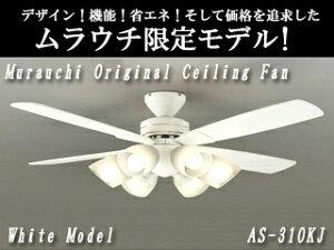 DAIKO/大光電機 ★納期にお時間がかかります! 電球形蛍光ランプ搭載薄型シーリングファン AS-310KJ