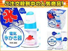 家庭の冷蔵庫のバラ氷も使える!KANSAI/カンサイ KIK-800-W 電気氷かき器(カキ氷)