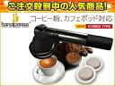 カフェポッド(ESE規格44mm対応)及びコーヒー粉対応Handpresso/ハンドプレッソ DHPHPHB1-BK ...