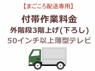 TV・オーディオ・カメラ, その他 3() 50settv