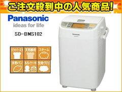 【送料無料】【smtb-u】Panasonic/パナソニック SD-BMS102-N ホームベーカリー【1斤タイプ】