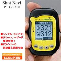 【smtb-u】【在庫あり】【台数限定最安値挑戦!】PAR72PLAZA/パー72プラザ Shot Navi Pocket NE...