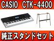CASIO/カシオ CTK-4400 ベーシックキーボード (CTK4400) 純正スタンドセット(CS-4B)【送料無料】