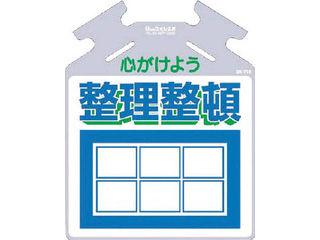 TSUKUSHI/つくし工房 筋かい用つるしっこ「心がけよう整理整頓」 SK-716