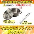 【nightsale】 SOTO/ソト 【納期未定】ST-910 ステンレスダッチオーブン 【10インチ】 + ST-900 リッドリフター 【SOTO アウトドアSET】