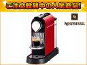 Nespresso/ネスプレッソ(by Nestle/ネスレ) C110-RE ネスプレッソCitiz(レッド)≪お試しカプ...
