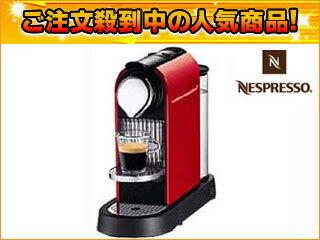 【送料無料】【smtb-u】Nespresso/ネスプレッソ(by Nestle/ネスレ) 【6月限定特価!】C110-RE C...