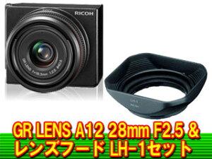 【送料無料】【smtb-u】【レンズフードLH-1セット】 RICOH/リコー GR LENS A12 28mm F2.5+レン...
