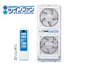 【送料無料】【smtb-u】【nightsale】 高須産業 FMT-200S 同時給排形 窓用換気扇 ツインファン...