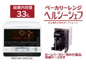 HITACHI/日立 【10台限定!赤字覚悟の在庫処分特価!】MRO-BK1000(W) ベーカリーレンジ ヘルシーシェフ【33L】